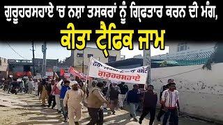 Guru Har Sahai में नशा तस्करों को गिरफ्तार करने को लेकर किया Traffic जाम