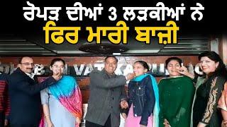 Ropar की 3 लड़कियों ने फिर मरी बाज़ी