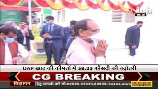 Madhya Pradesh News : Shivraj Singh Government || कैसे होगी किसानों की आय दोगुनी ?