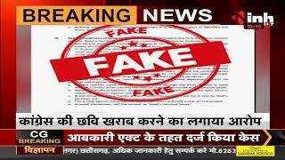 Chhattisgarh News || Former CM Dr. Raman Singh के खिलाफ NSUI ने की सिविल लाइन थाना में शिकायत