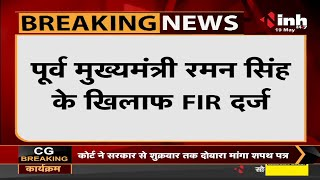 Chhattisgarh News || Former CM Dr. Raman Singh और Sambit Patra के खिलाफ FIR दर्ज