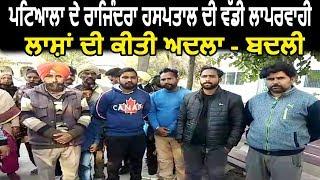 Patiala के Rajindra Hospital के प्रशासन ने Sangrur के आदमी की लाश पहुंचाई UP