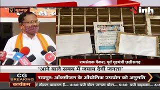 Chhattisgarh News    Former Home Minister Ramsevak Paikra का बयान, कांग्रेस की कथनी व करनी में अंतर