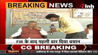 Chhattisgarh News    Former CM Dr. Raman Singh का बयान - सिविल लाइन थाना में देंगे गिरफ्तारी