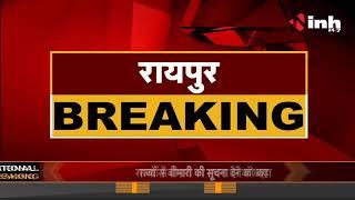 Chhattisgarh News || Raipur Airport पहुंची वैक्सीन हुई गायब
