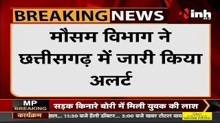 Chhattisgarh News    Raipur, मौसम विभाग ने बारिश और आंधी को लेकर जारी किया अलर्ट