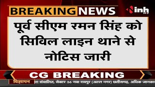 Chhattisgarh News || Former CM Dr. Raman Singh के खिलाफ FIR दर्ज, सिविल लाइन थाने से नोटिस जारी