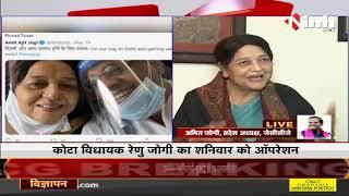Chhattisgarh News    MLA Dr. Renu Jogi को पेट में तकलीफ, Medanta Hospital में होगा ऑपरेशन