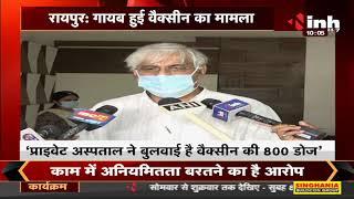 Chhattisgarh News || Raipur Airport पर पड़ी थी Vaccine, Private Hospital ने मंगाई थी