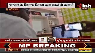 Madhya Pradesh News    Former CM Kamal Nath का कथित Video Viral, Congress ने वीडियो को बताया फर्जी