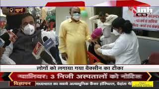 Madhya Pradesh News || Minister Bhupendra Singh के जन्मदिन पर Vaccination शिविर का आयोजन