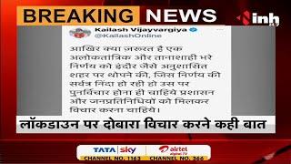 BJP National General Secretary Kailash Vijayvargiya की Lockdown पर तीखी प्रतिक्रिया