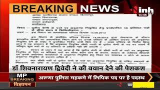 Chhattisgarh News || Jhiram Ghati Case, प्रत्यक्षदर्शी डॉ शिवनारायण द्विवेदी ने NIA को लिखी चिट्ठी