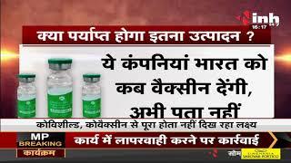 Corona Virus in India || Corona Vaccination का लक्ष्य पूरा कर पाएगा भारत ?
