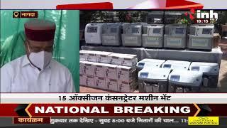 Madhya Pradesh News || 15 Oxygen Concentrator मशीन भेंट