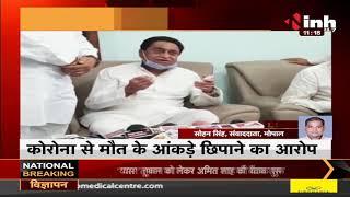 Madhya Pradesh News    Former CM kamal Nath पर केस के बाद बढ़ी तकरार, आज Congress करेगी शिकायत