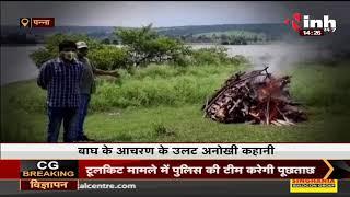Madhya Pradesh News || Panna Tiger Reserve लिख रहा इतिहास