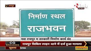 Chhattisgarh News    New Raipur में सरकारी निर्माण कार्य बंद