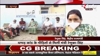 Chhattisgarh News    Minister Renuka Singh पहुंची Surajpur, थप्पड़ कांड के पीड़ितों से की मुलाकात