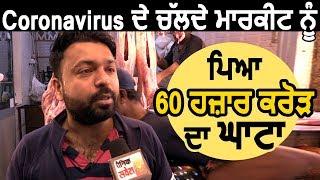 Coronavirus के कारण हुआ 60 हजार Crore का नुकसान