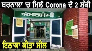 Breaking: Barnala में मिले Corona के 2 संधिग्द, इलाका किया सील