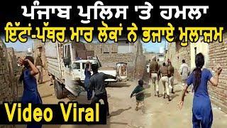 Fazilka में Curfew लागू करवा रही Punjab Police पर हुआ हमला, Police ने हमलावर गिरफ़्तार