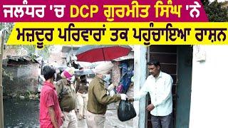 Jalandhar में DCP Gurmit Singh ने मज़दूर परिवारों तक पहुँचाया राशन