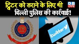 New IT Rules ने भी बढ़ाई Twitter की चिंता   Twitter latest news   twitter news india hindi   #DBLIVE
