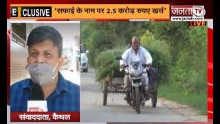 कैथल: सफाई के नाम पर करोड़ों का फर्जीवाड़ा, विधायक लीला राम ने CM को भेजी शिकायत