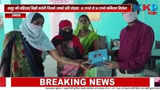 Unnao | Raigarh | Rampur | की बड़ी खबरे