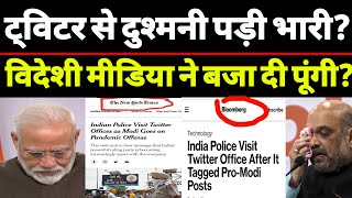 Twitter से दुश्मनी मोदी को पड़ी भारी ? विदेशी मीडिया ने इज़्ज़त उतार दी ? Hokamdev.