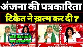 Anjana Om Kashyap Full Exposed By Rakesh Tiket | Hokamdev.