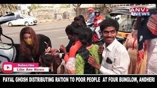 पायल घोष चार बंगले अंधेरी में गरीबों को राशन बांटती हुई #bollywoodnews #payalghosh
