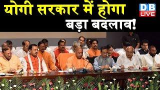 yogi sarkar में होगा बड़ा बदलाव ! | Yogi Adityanath | uttar pradesh news | #DBLIVE