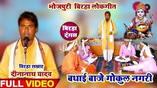 कृष्णा लीला आप जरूर सुने - बधाई बाजी गोकुल नगरिया - Badhai Baji Gokul Nagari - Dinanath Yadav