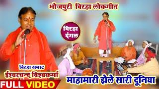 महामारी झेले सारी दुनिया -भोजपुरी बिरहा लोकगीत Mahamari Jhele Sari Duniya - Ishwar Chand Vishwakarma