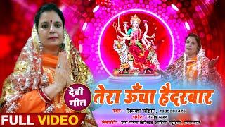 नवरात्रि वीडियो Song - तेरा ऊँचा है दरबार - Tera Uncha Hai Darbar - Priyanka Chauhan