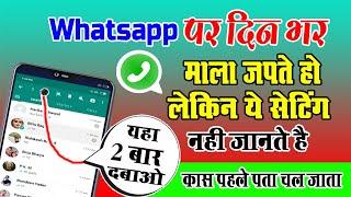 Whatsapp पर दिन भर माला जपते हो लेकिन ये सेटिंग नही जानते हो सिखलो Latest Video By Mobile Technical