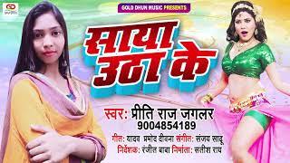#Priti Raj Jaglar का आर्केस्ट्रा Song // साया उठा के // Saya Utha Ke // 2021 New Bhojpuri Song 2021