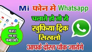 Mi फ़ोन में whatsapp चलाते हो तो यह सिखलो -आपके दोस्त चौक जायेगे secret tricks Mobile Technical Guru