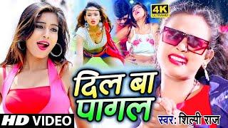 |#Shilpi_Raj | Latest VIDEO Song 2021#दिल बा पागल _Dil Ba Pagal // Video 2021 Aman Varma