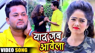 # 2021 Ka Video Sabse Hit Bhojpuri Sad Song #ARPAR SINGH (BABA) || याद जब आवेला ||  Yad Jab Aawela