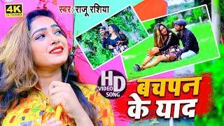#VIDEO SONG 2021 // राजू रशिया का दर्द भरा गीत ||Bachpan Ke Yad // बचपन के याद Bhojpuri Sad Song