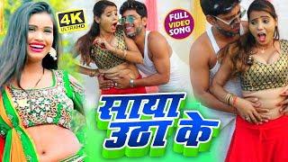 #VIDEO SONG ||साया उठा के Priti Raj Jaglar का हॉट वीडियो गाना Saya Utha ke 2021