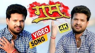 #VIDEO SONG #Alok Yadav //  भोजपुरी वीडियो 2021 // Gam // गम // SAD SONG VIDEO