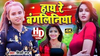 VIDEO 2021 #Shilpi Raj // हाय रे बंगलिनिया // Hay Re Bangliniya // स्पेशल VIDEO SONG 2021