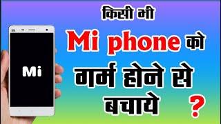Mi Phone Solve Mobile Heating Problem Permanently - Phone Heating Problem - By Mobile Technical Guru