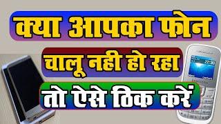 mobile on nahi ho raha hai to kya kare || ???????? Phone switch on nahi ho raha hai