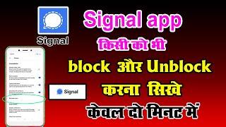 How to Block or Unblock SignalApp Contacts || Signal app me koi Bhi number ko block kaise kare