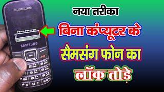 Samsung e1200y Phone Unlock Whitut Computer || samsung gt-e1200y phone unlock by hand